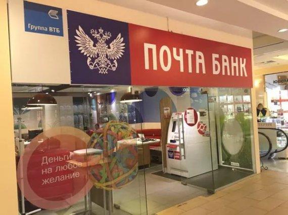 почта банк уфа кредитная карта