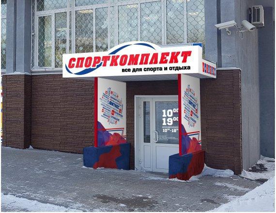 В Хабаровске открылся новый спортивный магазин компании Спорткомплект e3292a5805e
